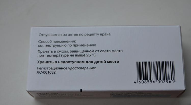 Задняя сторона упаковки